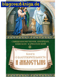 Книга о благотворительности и милостыне. Священномученик Киприан, епископ Карфагенский