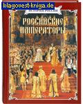 Российские императоры