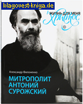 Жизнь для меня - Христос. Митрополит Антоний Сурожский. Александр Филоненко