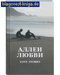 Аллеи любви. Александр Торик