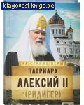 Патриарх Алексий II (Ридигер)