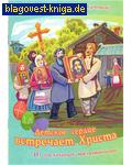 Детское сердце встречает Христа. Из пасхальных воспоминаний. Митрополит Вениамин (Федченков)