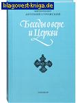 Беседы о вере и Церкви. Митрополит Антоний Сурожский