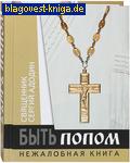 Быть попом. Нежалобная книга. Священник Сергей Адодин