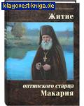 Житие оптинского старца Макария. Схиархимандрит Агапит (Беловидов)