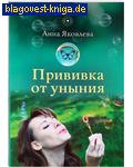 Прививка от уныния. Анна Яковлева