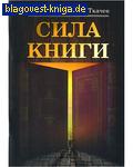 Сила книги. Протоиерей Андрей Ткачев