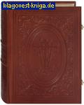 Библия. Кожаный переплет на застежках. Золотой обрез