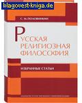 Русская религиозная философия. Избранные статьи. С. М. Половинкин