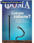 Фома. Православный журнал для сомневающихся. Июнь 2017