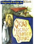 Сказ о святых Димитрии и Евдокии. Лев Усачёв