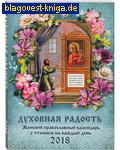 Женский православный календарь