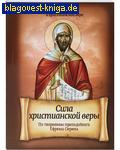 Сила христианской веры. По творениям преподобного Ефрема Сирина