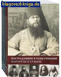 Пострадавшие в годы гонений. Портреты и судьбы. Комплект в 3-х томах