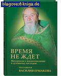 Время не ждет. Материалы к жизнеописанию и духовному наследию протоиерея Василия Ермакова