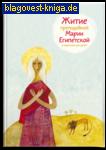 Житие преподобной Марии Египетской в пересказе для детей