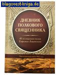 Дневник полкового священника 41-го егерского полка Евфимия Левитского. Отечественная война 1812 года