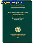Чиновник архиепископов Новгородских. Древнерусский Требник РНБ, Соф. 1056