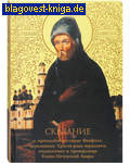 Сказание о преподобном старце Феофиле, иеромонахе, Христа ради юродивом подвижнике и прозорливце Киево-Печерской Лавры