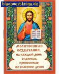 Молитвенные воздыхания на каждый день седмицы, приносимые во спасение души. Карманный формат