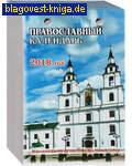 Календарь отрывной на 2018 год. Минский Свято-Духов Кафедральный Собор