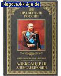 Император Всеросийский - Александр III Александрович