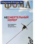 Фома. Православный журнал для сомневающихся. Декабрь 2017