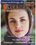 Славянка. Православный женский журнал. Ноябрь-декабрь 2017