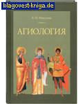 Агиология. Е. Н. Никулина