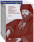 Полное собрание писем святителя Игнатия Брянчанинова. Комплект в 3-х томах