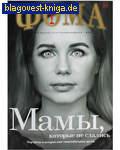 Фома. Православный журнал для сомневающихся. Февраль 2018