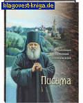 Письма. Преподобный Антоний Оптинский