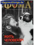 Фома. Православный журнал для сомневающихся. Март 2018