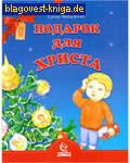Подарок для Христа. Елена Михаленко