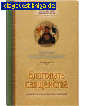 Благодать священства. Заметки о пастырском служении. Протоиерей Артемий Владимиров