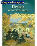 Правда о русском мате Епископ Митрофан (Баданин)