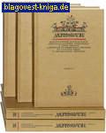 Добротолюбие дополненное святителя Феофана Затворника в пяти книгах с цитатами из Священного Писания на русском языке в Синодальном переводе