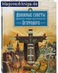 Духовный советы афонского старца иеросхимонаха Агафодора