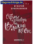 Собрание проповедей на Великий пост. Святитель Игнатий Брянчанинов