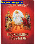 Пасхальные рассказы. Христос Воскресе!