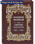 Протоиерей московский Отец Александр Воскресенский. 1875 - 1950
