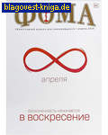 Фома. Православный журнал для сомневающихся. Апрель 2018