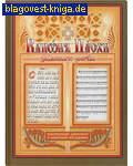 Канон Пасхи знаменного распева: Изложенный крюковой и линейной нотациями.  Под ред. Г. Печенкина
