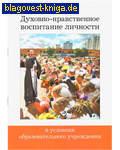 Духовно-нравственное воспитание личности в условиях образовательного учреждения. С. Ю. Дивногорцева