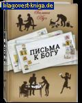 Письма к Богу. Галина Луч