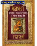 Акафист Пресвятой Богородице в честь иконы Её Толгской