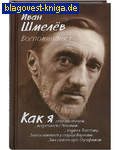 Воспоминания. Как я стал писателем... Иван Шмелев