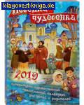 Литературно-художественный православный календарь