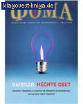 Фома. Православный журнал для сомневающихся. Июнь 2018