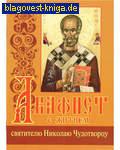 Акафист с житием святителю Николаю Чудотворцу